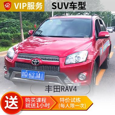 丰田RAV4汽车陪练