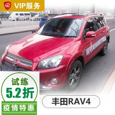 丰田RAV4 .VIP陪练疫情特惠
