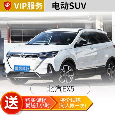 北汽EX5电动SUV汽车陪练