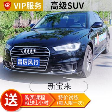 【高级SUV】● 奥迪Q5