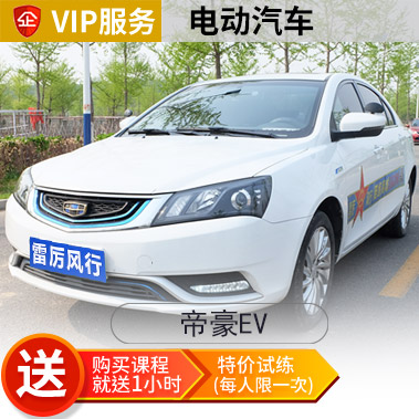 [电动]帝豪EV VIP汽车陪练疫情特惠