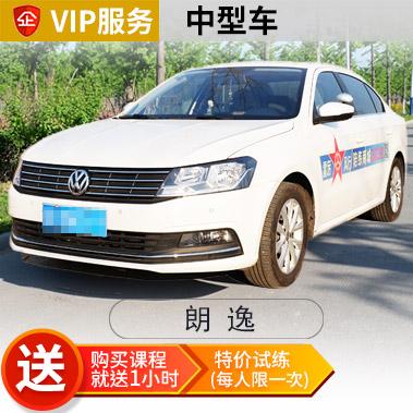 [中型车]朗逸VIP汽车陪练疫情特惠