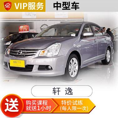 [中型车] 轩逸VIP汽车陪练疫情特惠
