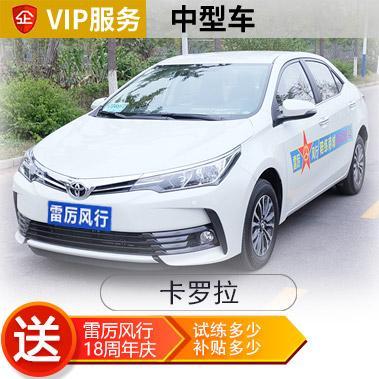 [中型车]卡罗拉VIP汽车陪练
