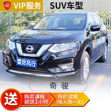 [SUV]奇骏VIP汽车陪练疫情特惠