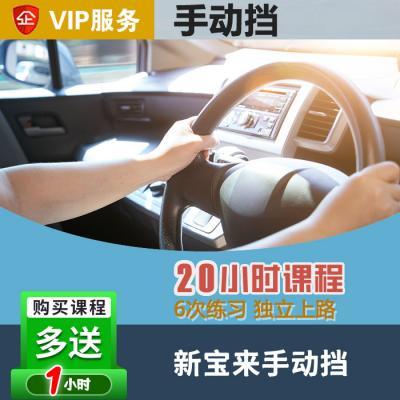 [手动挡]新宝来VIP汽车陪练疫情特惠