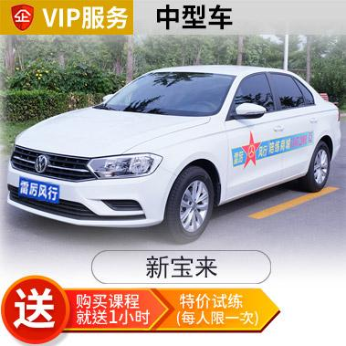 [中型车]新宝来自动挡VIP汽车陪练疫情特惠