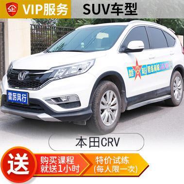 SUV本田CRV