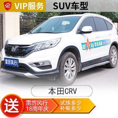 [SUV]本田CRV VIP汽车陪练疫情特惠