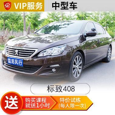 [中型车]标致408 VIP汽车陪练疫情特惠