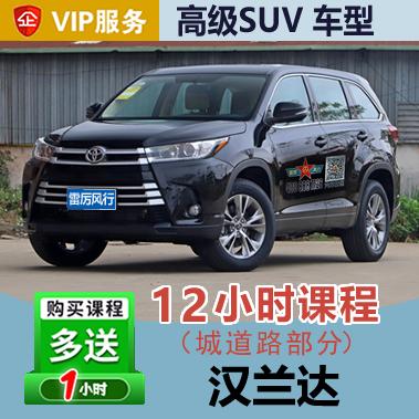 高级SUV汉兰达VIP汽车陪练疫情特惠