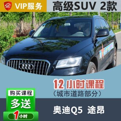 [高级SUV]途昂VIP汽车陪练