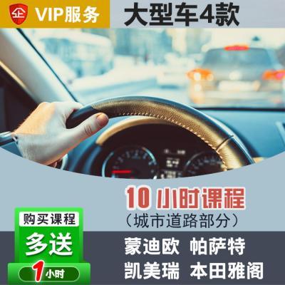 [大型车]帕萨特VIP汽车陪练疫情特惠