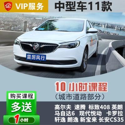 [中型车]英朗VIP汽车陪练疫情特惠