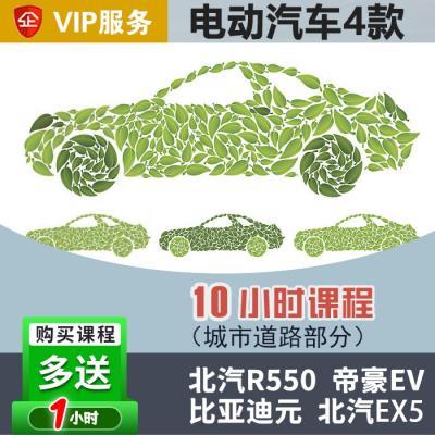 [电动]北汽R550 VIP汽车陪练疫情特惠