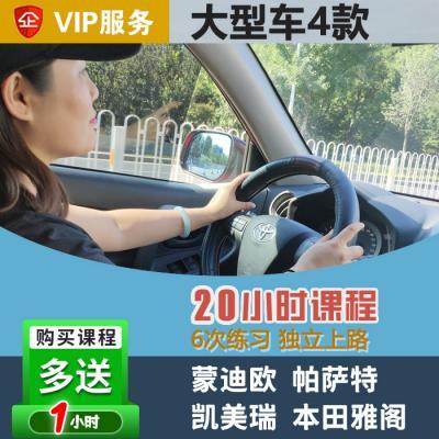 [大型车]蒙迪欧VIP汽车陪练疫情特惠