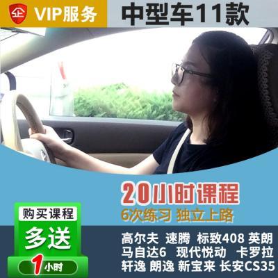 [中型车]马自达6VIP汽车陪练疫情特惠