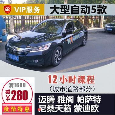 尼桑天籁VIP.陪练疫情特惠
