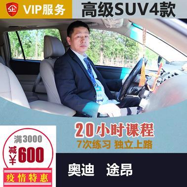奥迪Q5.VIP陪练疫情特惠