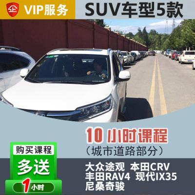 [SUV]现代IX35 VIP汽车陪练疫情特惠