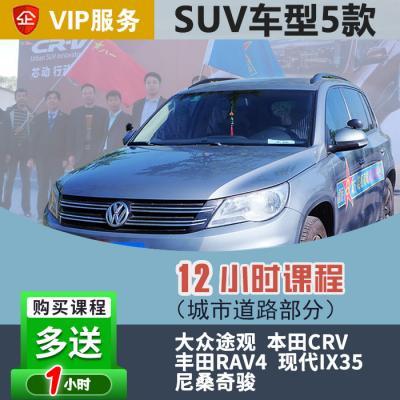 [中型车]长安CS35自动挡VIP汽车陪练