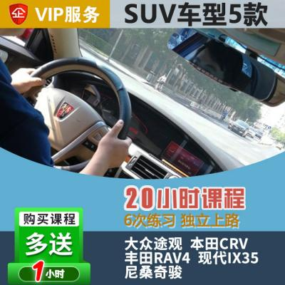 [SUV]丰田RAV4 VIP汽车陪练疫情特惠