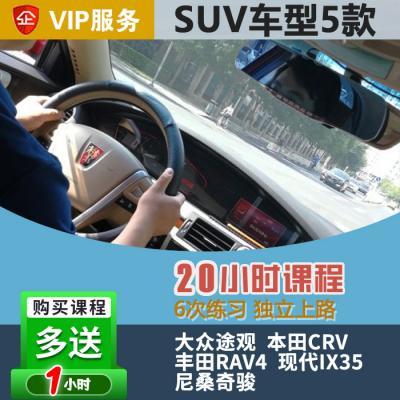 [SUV]大众途观VIP汽车陪练疫情特惠