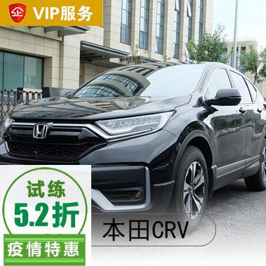 本田CRV. VIP陪练疫情特惠