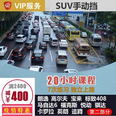 手动SUV长安CS35.VIP陪练疫情特惠