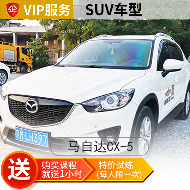 [SUV]马自达CX-5 VIP汽车陪练疫情特惠
