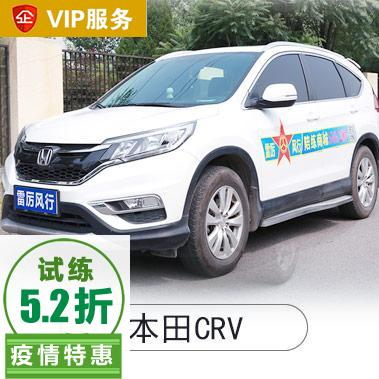 本田CRV.(白) VIP陪练疫情特惠