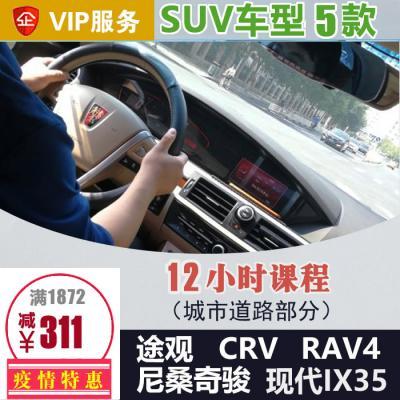 现代IX35 .VIP陪练疫情特惠