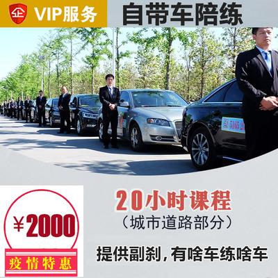 VIP自带车陪练疫情特惠