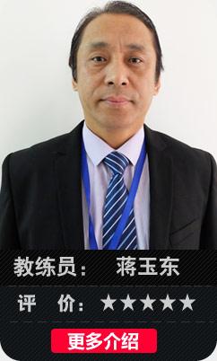 雷厉风行陪练教 蒋玉东