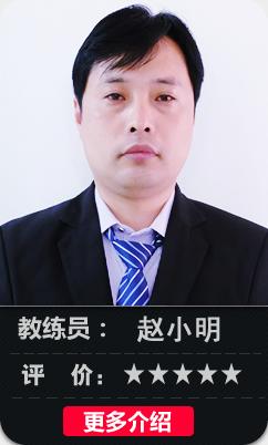 雷厉风行陪练教练员张炜