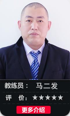 雷厉风行陪练教练队长李春