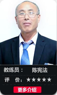 雷厉风行陪练教 陈宪法
