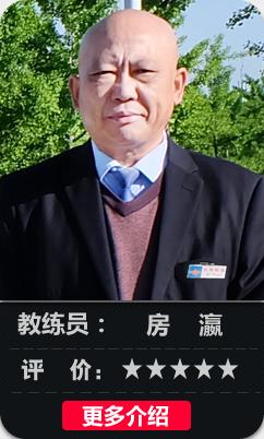 雷厉风行陪练教练员房瀛