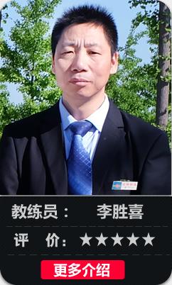 雷厉风行陪练教李胜喜
