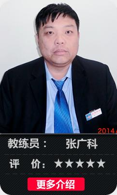 雷厉风行陪练教 张广科