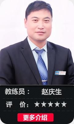 雷厉风行陪练教 赵庆生