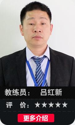 雷厉风行汽车陪练教练员吕红新