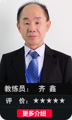 雷厉风行陪练教练员齐鑫