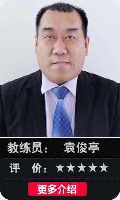 雷厉风行汽车陪练教练员袁俊亭