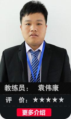 雷厉风行汽车陪练教练员袁伟康