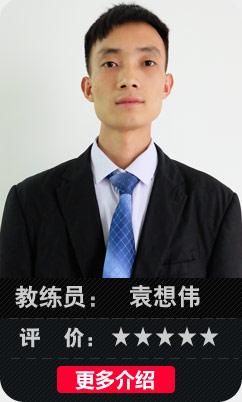 雷厉风行陪练教练员王久红