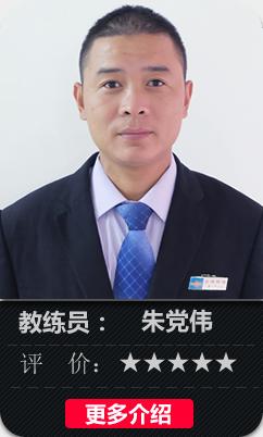 雷厉风行陪练教练员朱党伟